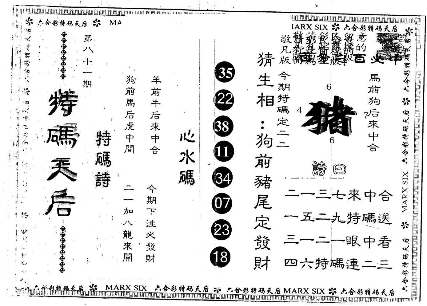 081期另版特码天后(黑白)
