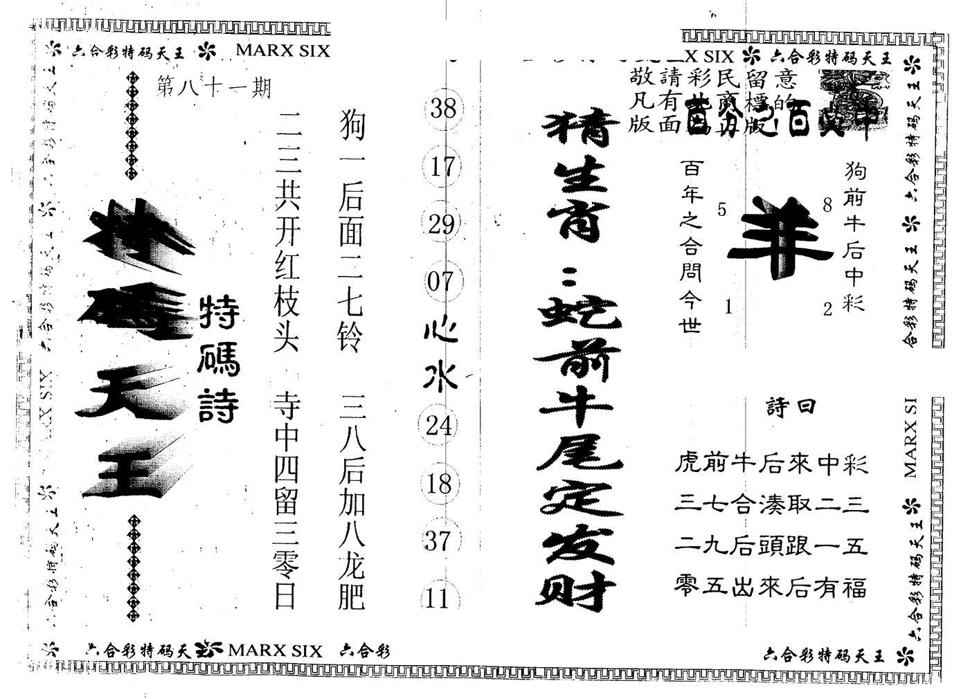 081期另版特码天王(黑白)
