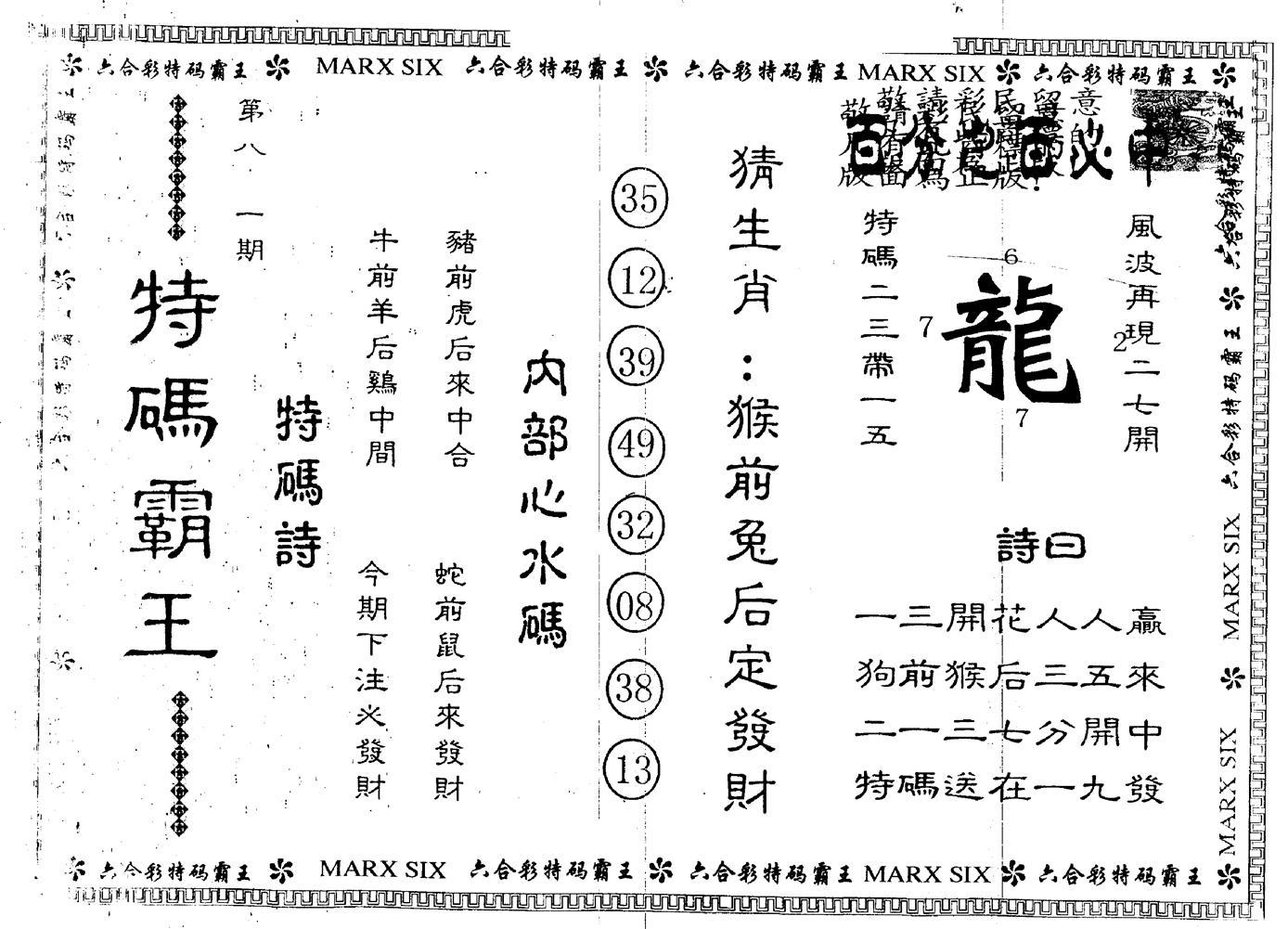 081期另版特码霸王(黑白)