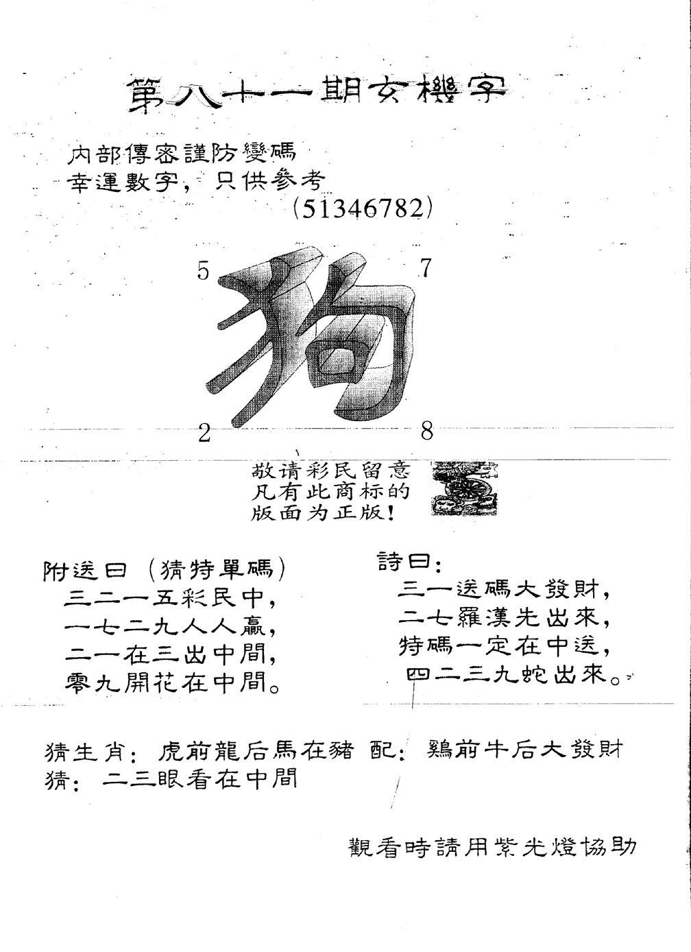 081期另版888玄机字(黑白)