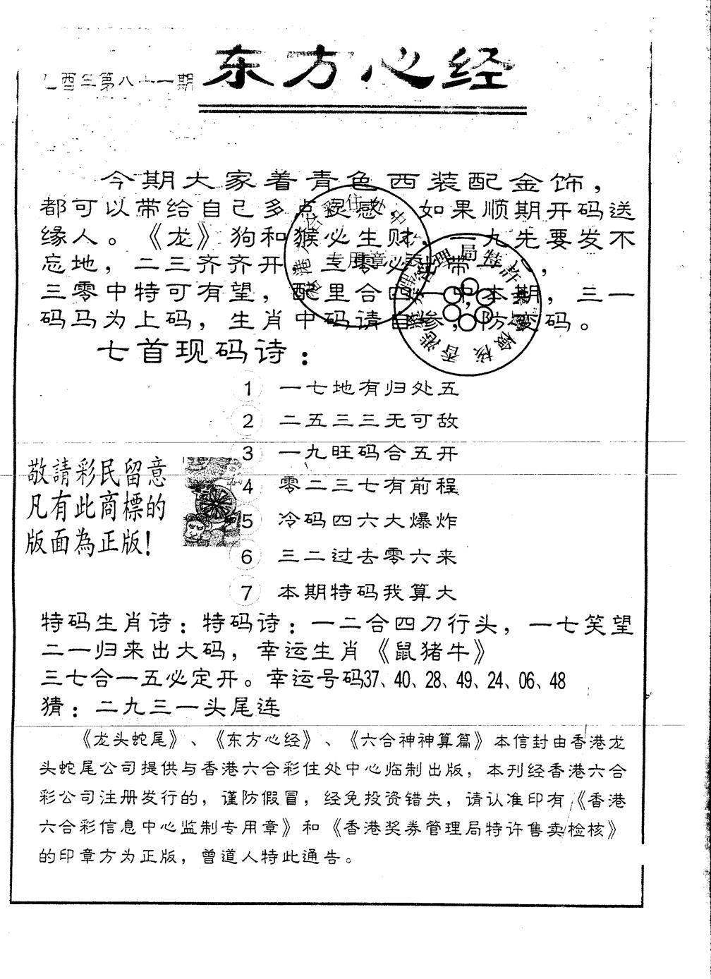 081期另版东方心经(黑白)