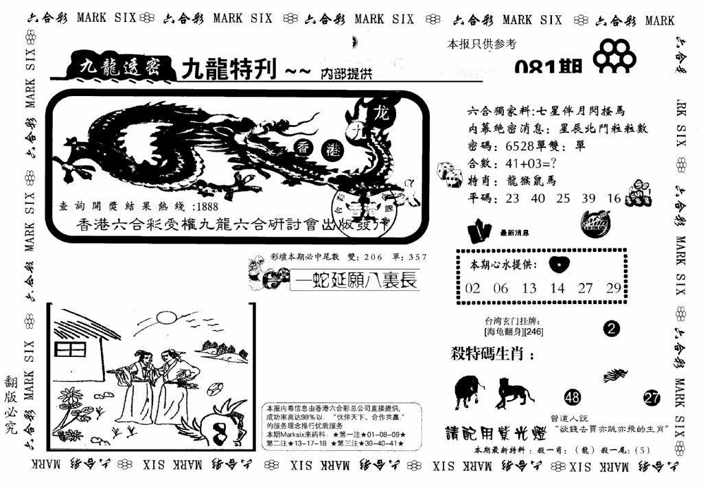 081期九龙特新刊(黑白)