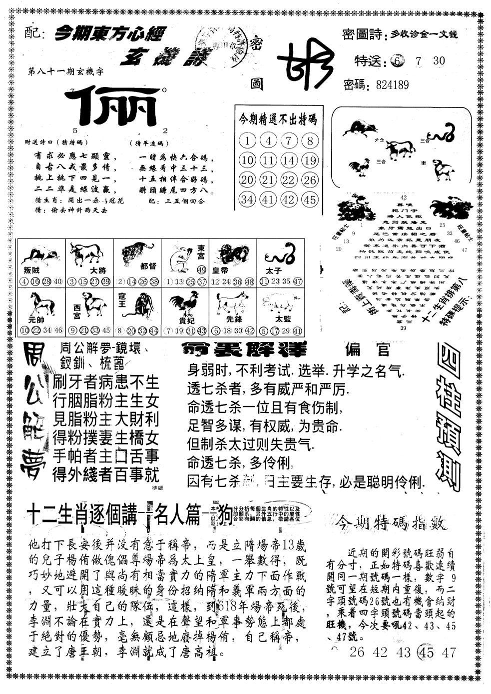 081期另版东方心经B(黑白)