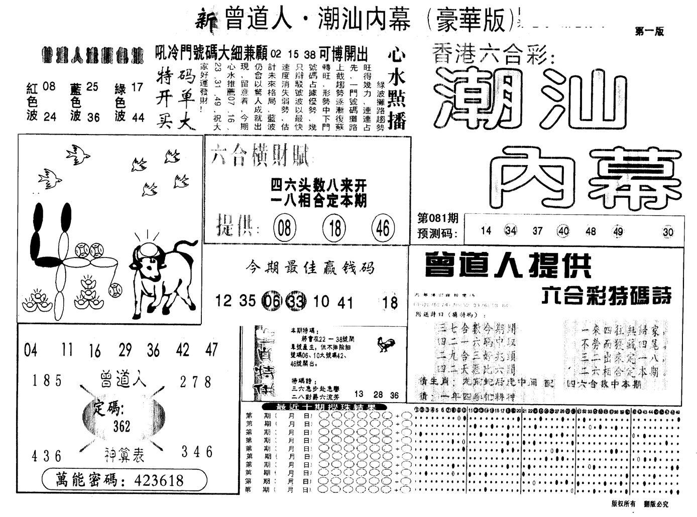 081期另版潮汕赌经濠华版A(黑白)
