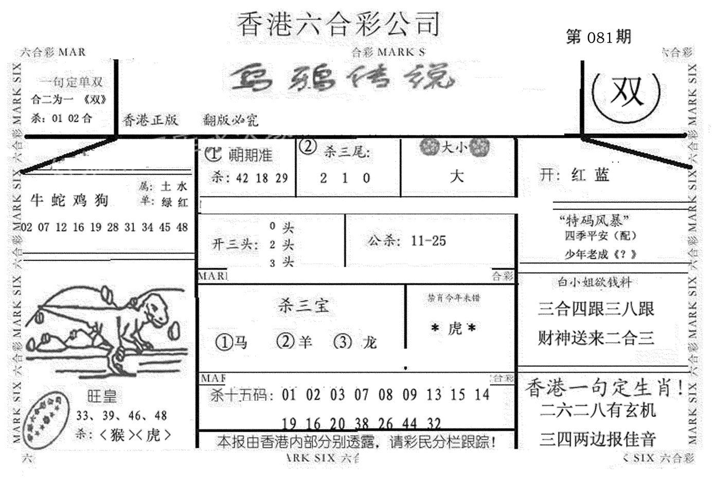 081期乌鸦传说(黑白)