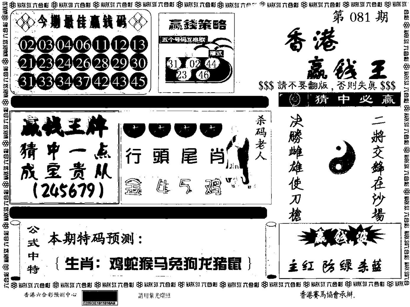 081期九龙赢钱料(黑白)