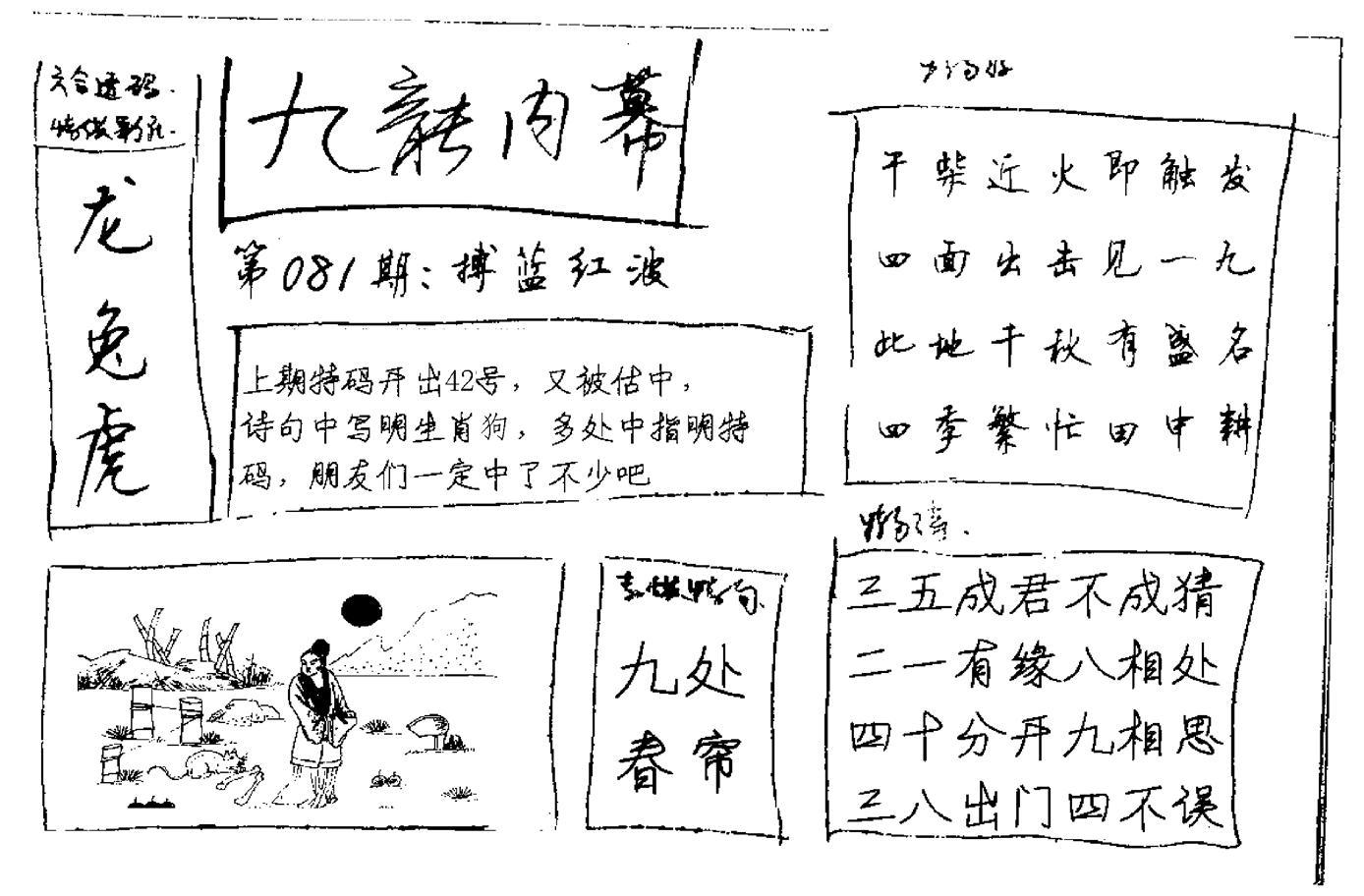 081期九龙内幕手写(黑白)