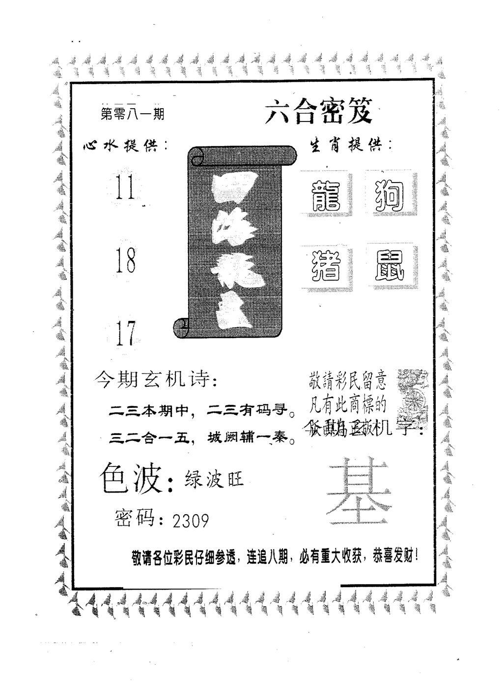 081期四海龙王(黑白)
