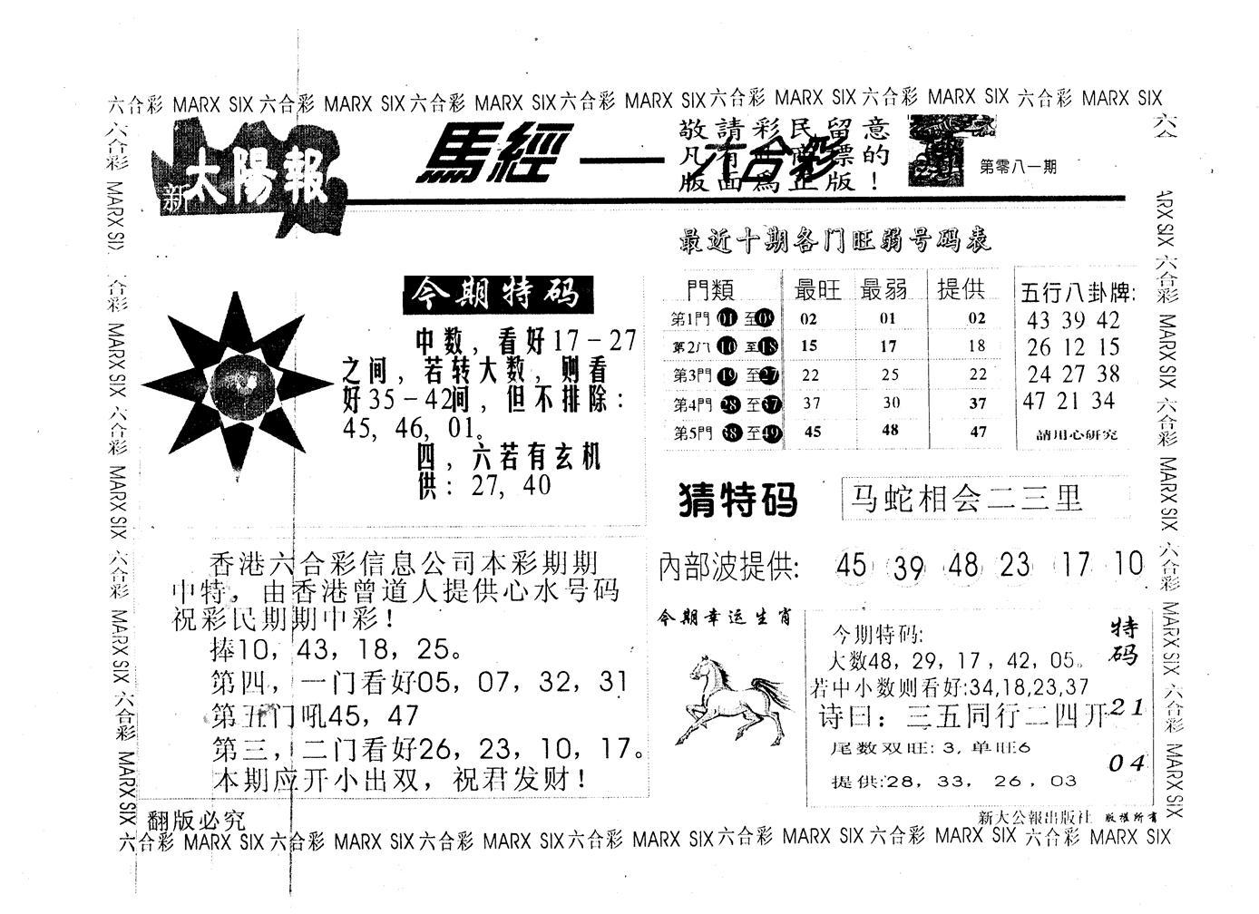 081期太阳报(黑白)