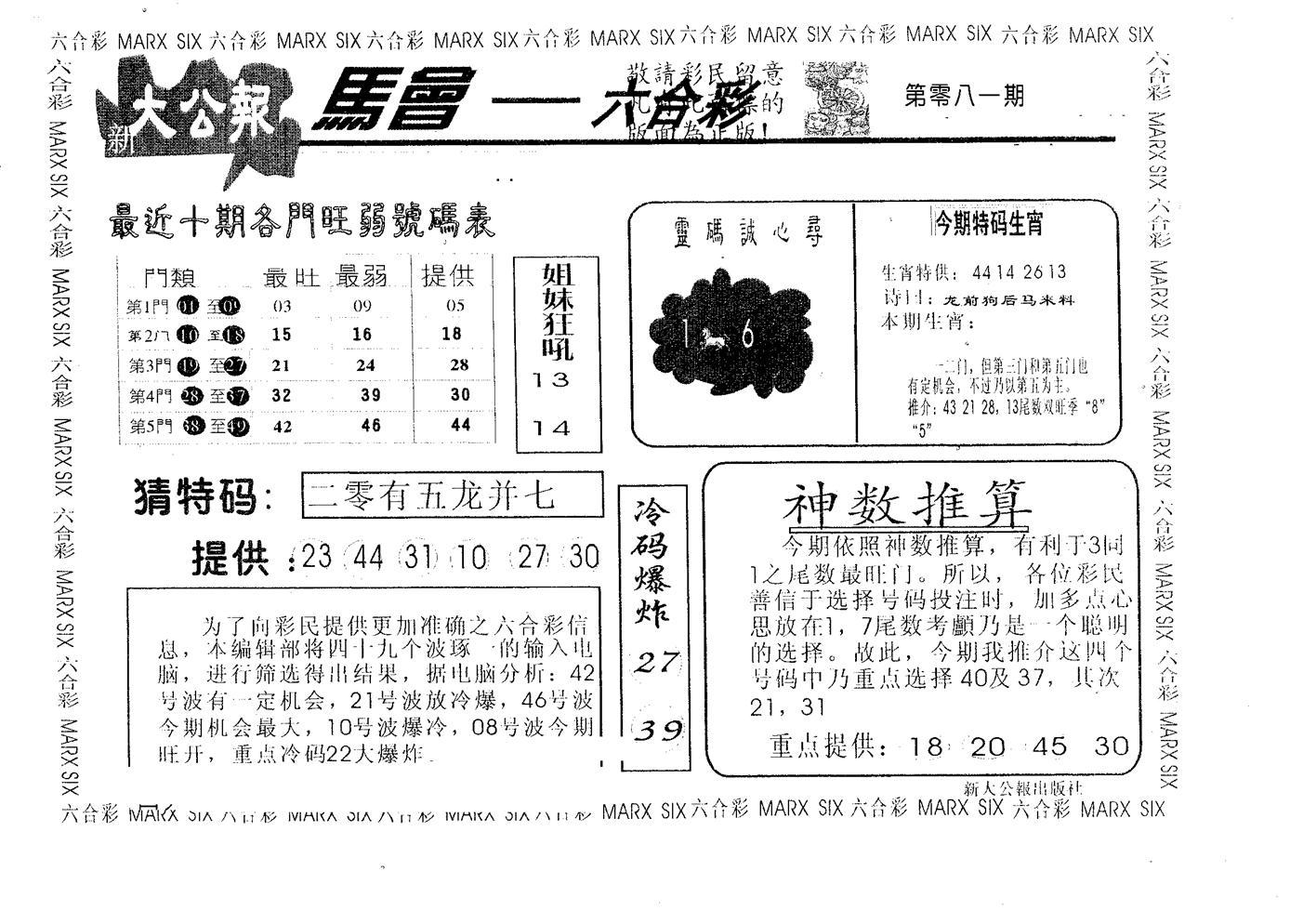 081期大公报(黑白)
