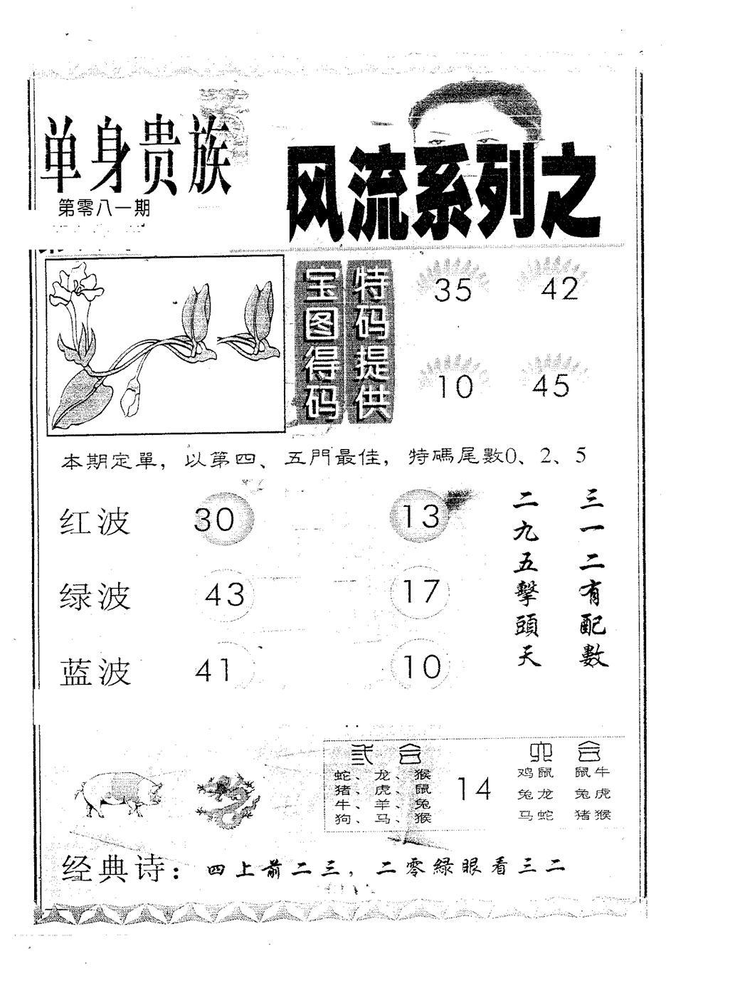 081期风流系列-4(黑白)