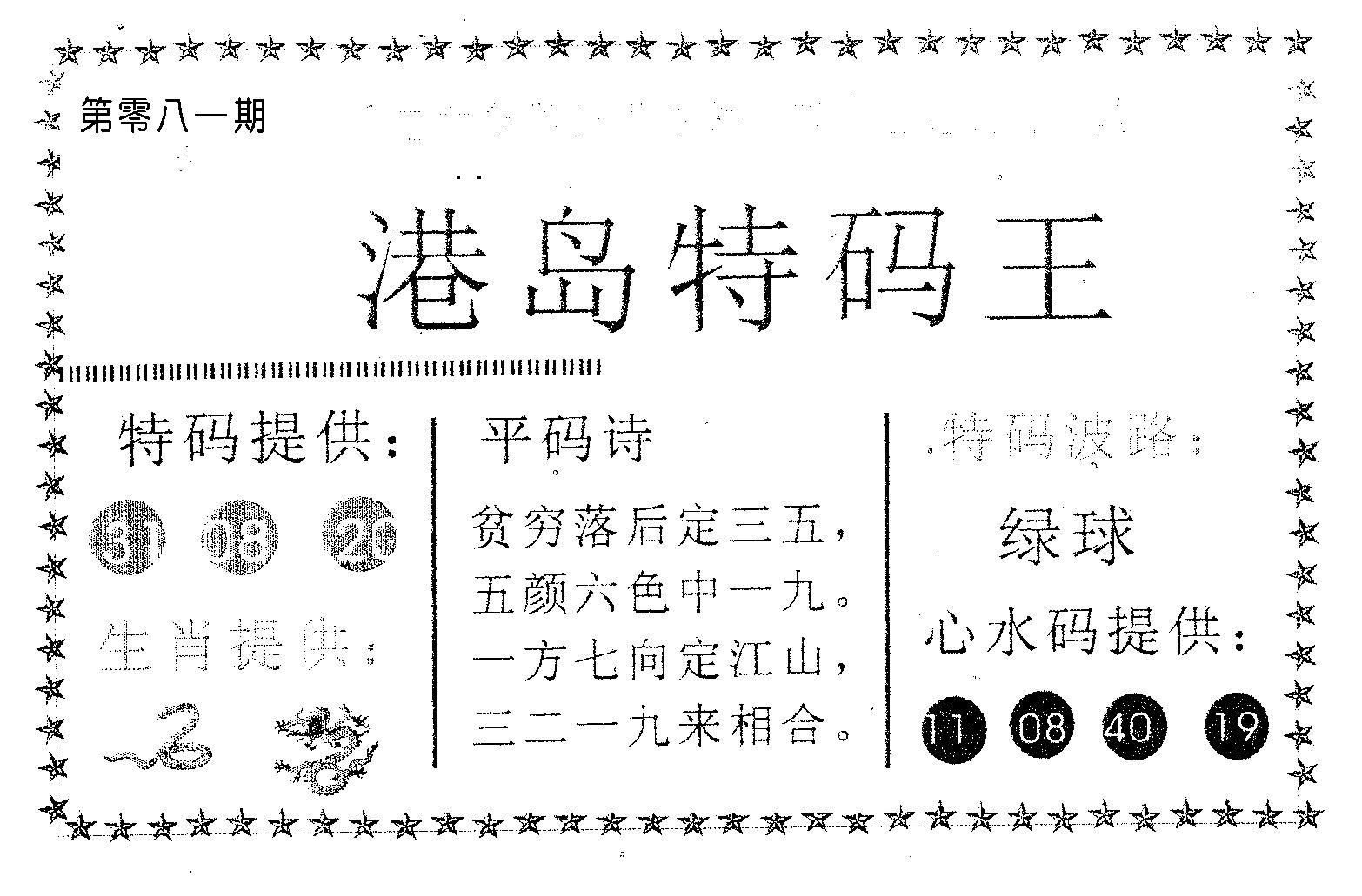 081期港岛特码王(黑白)