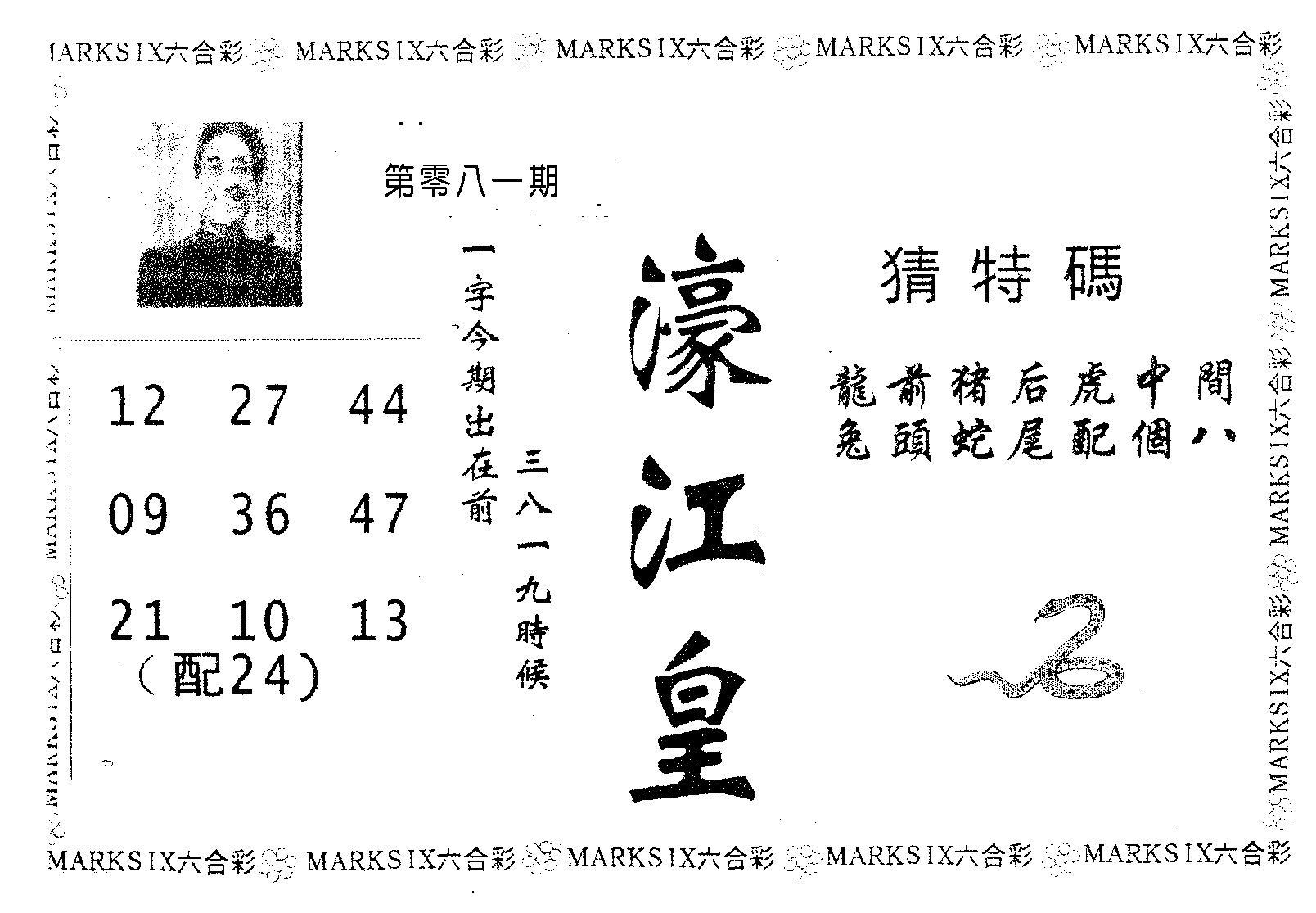 081期濠江皇(黑白)