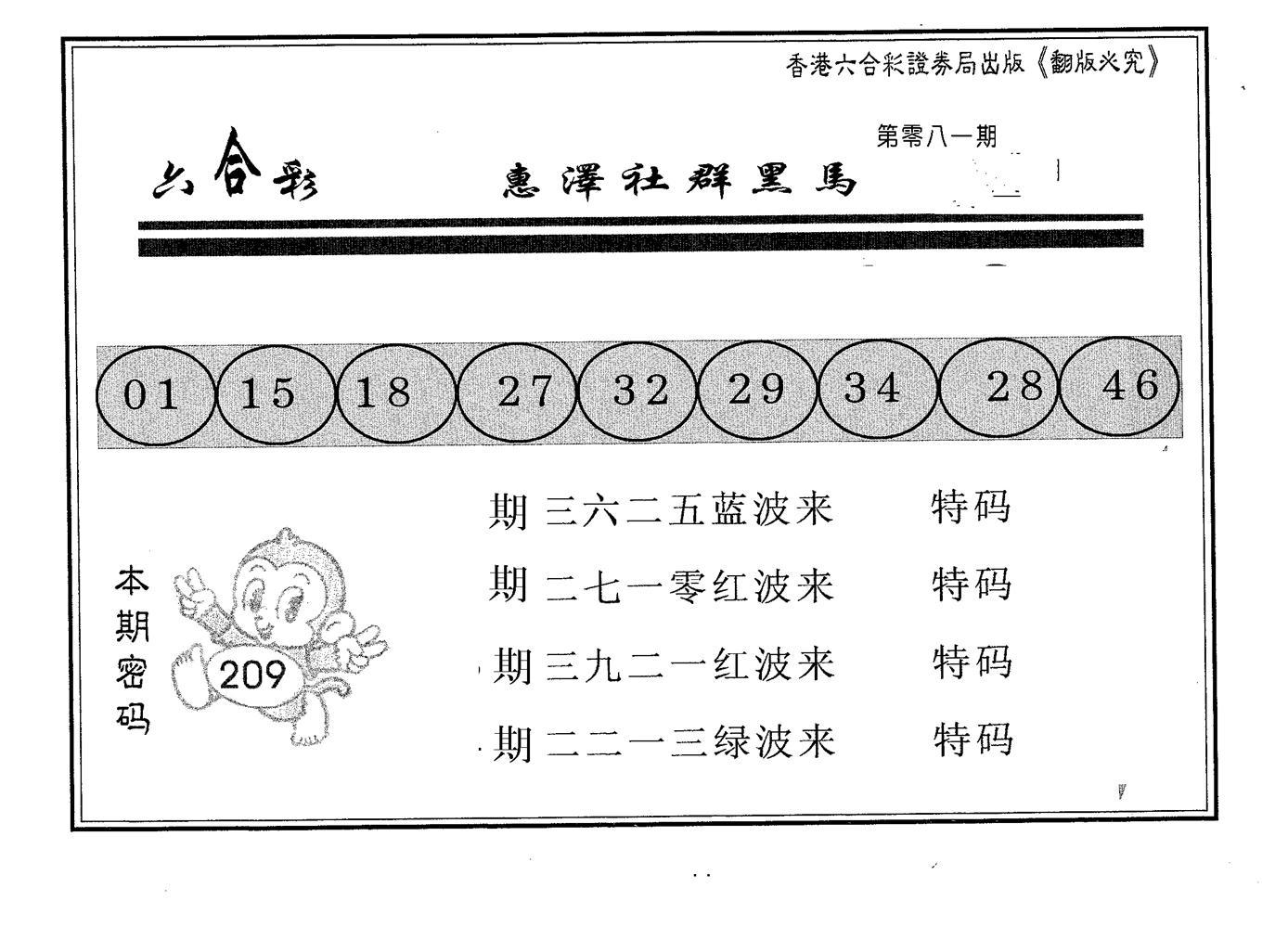 081期黄金宝库(黑白)