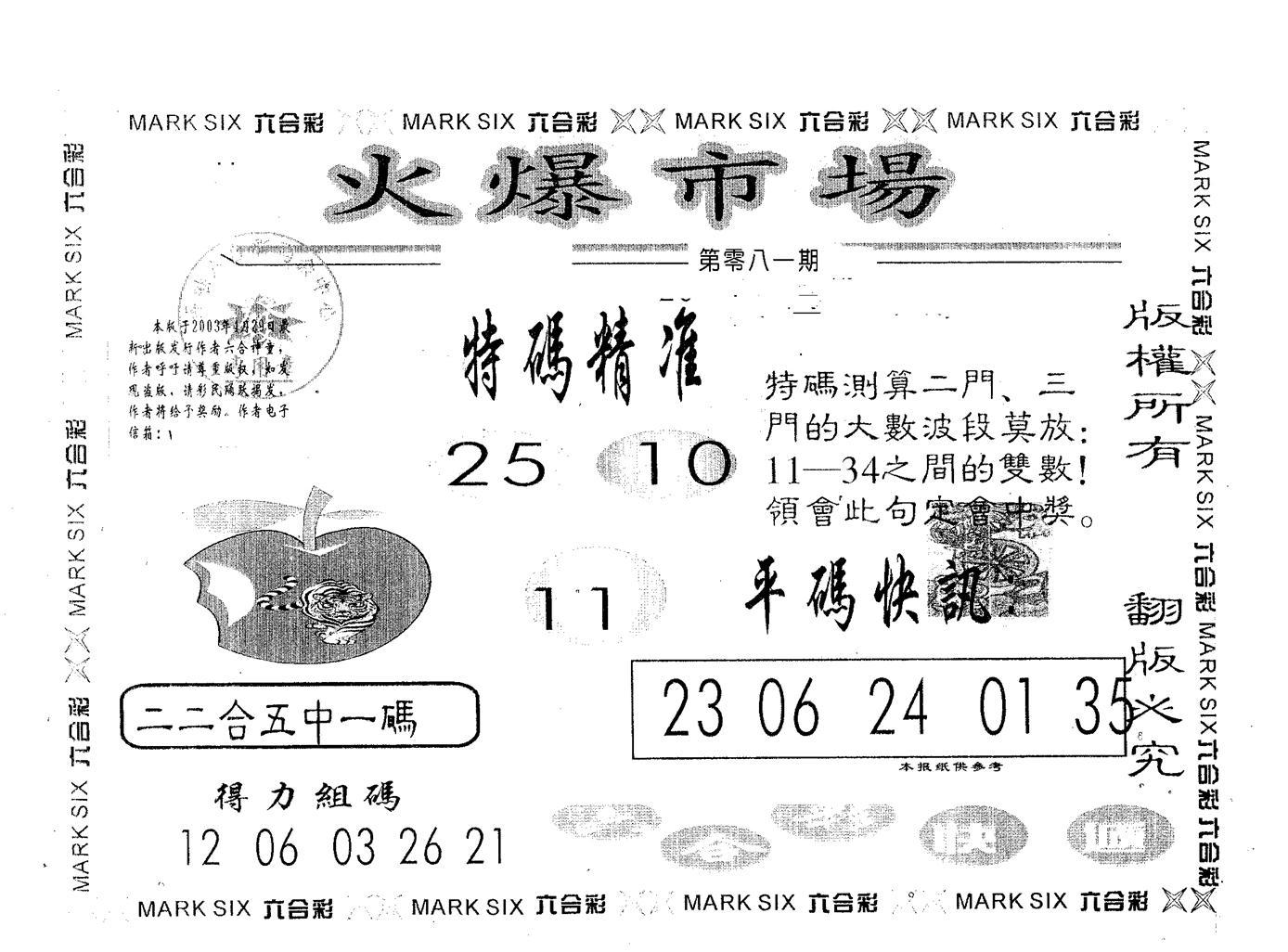 081期火爆市场(黑白)