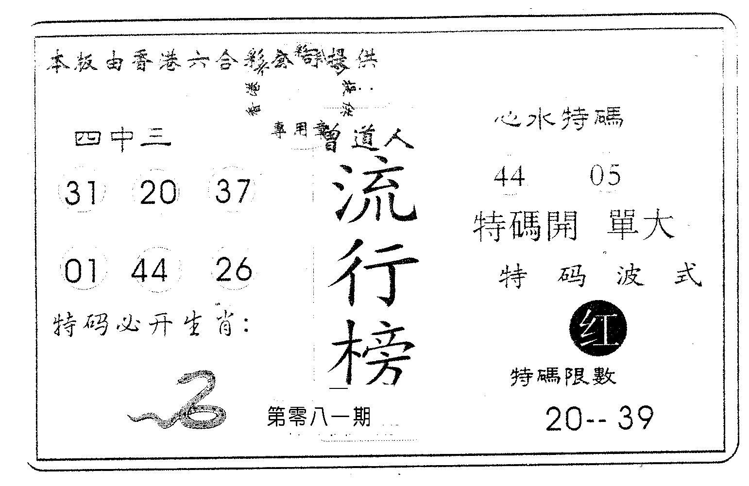081期流行榜(黑白)