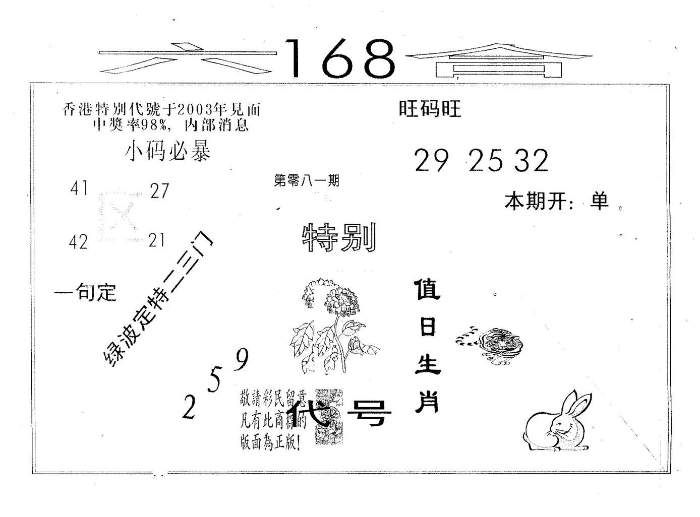 081期六合168(黑白)