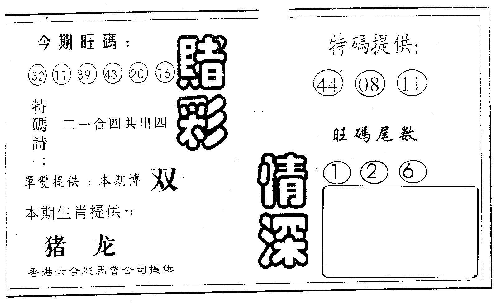 081期赌彩情深B(黑白)