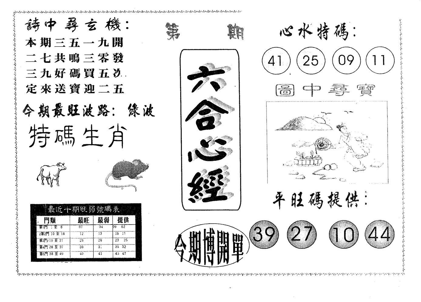 081期六合心经(黑白)