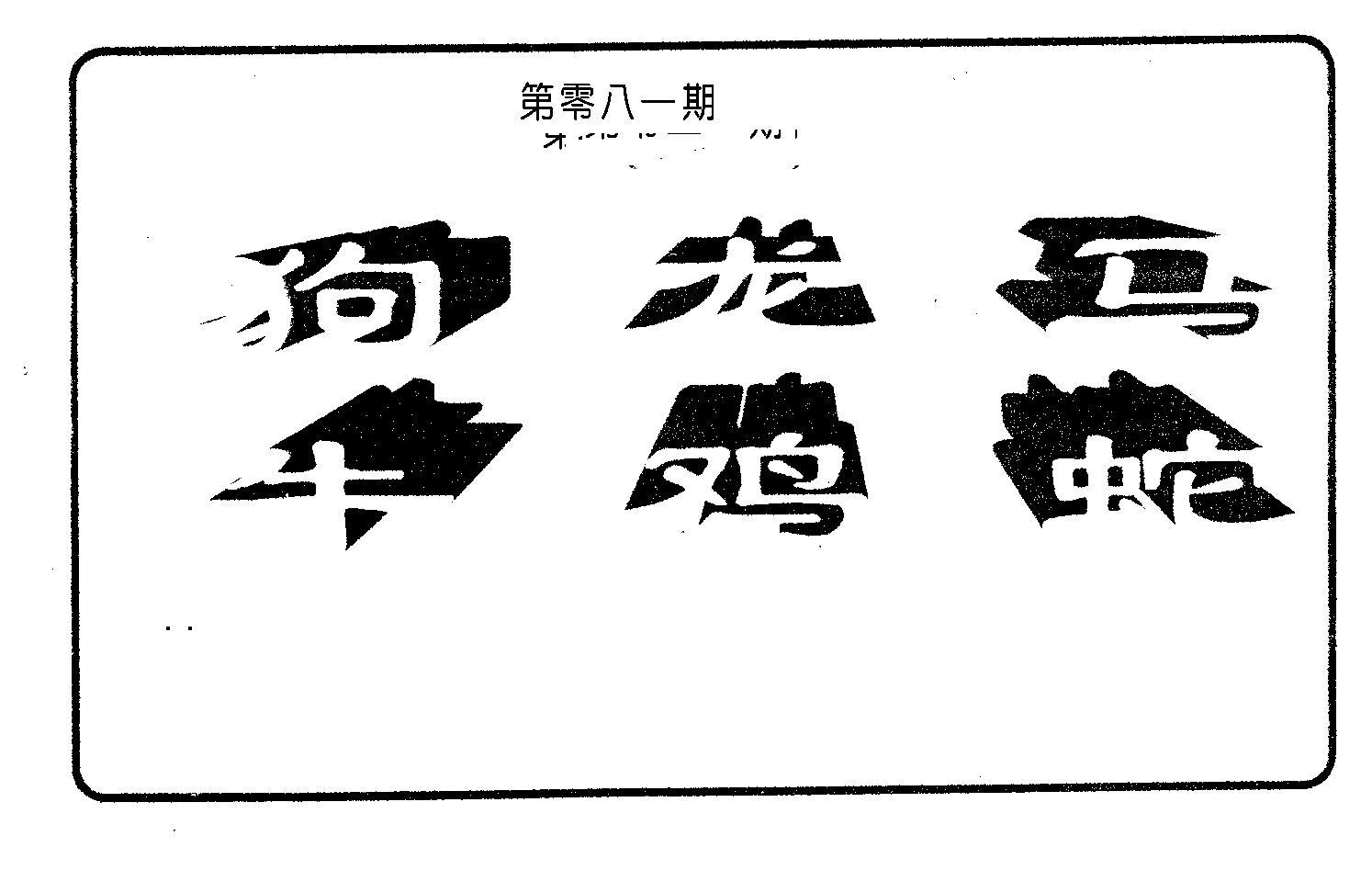 081期六肖中特(黑白)