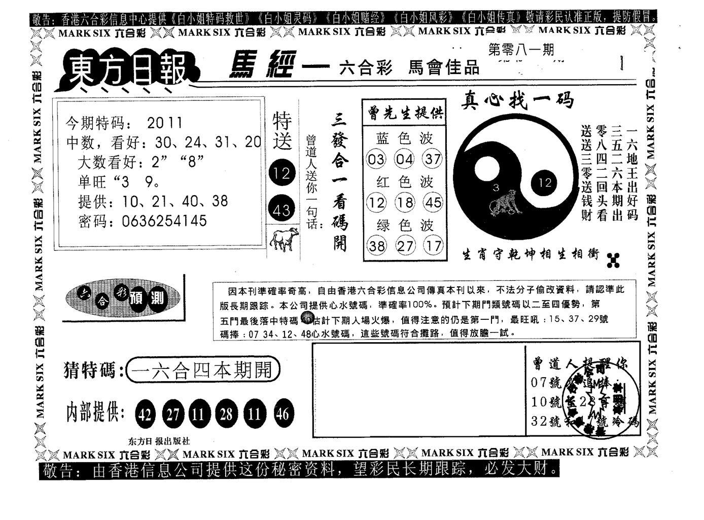 081期东方日报B(黑白)