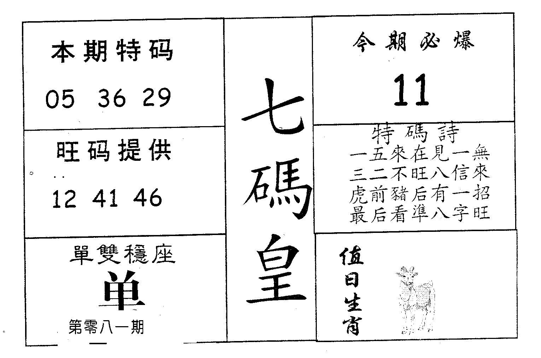 081期七码皇(黑白)