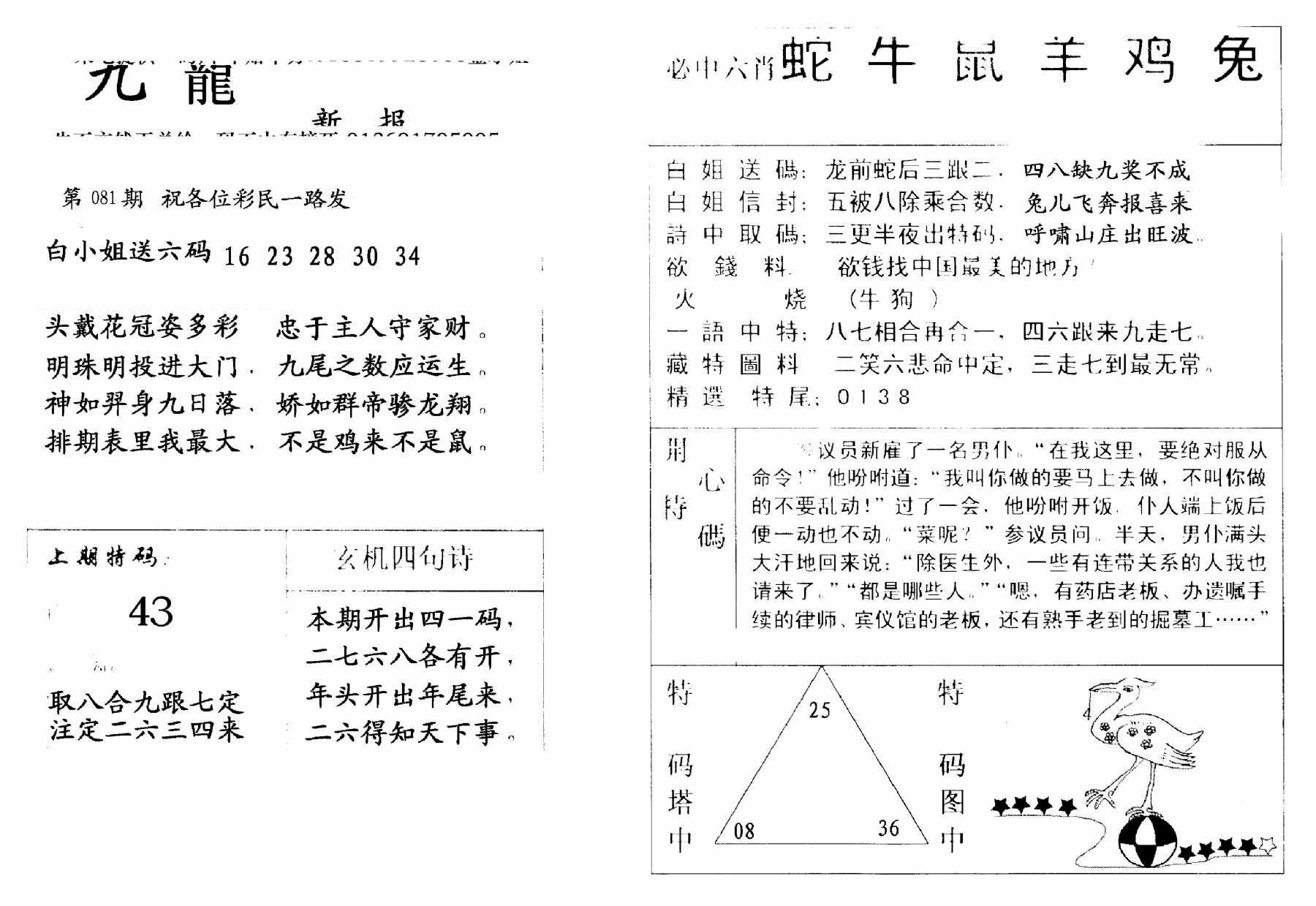 081期九龙新报(新)(黑白)