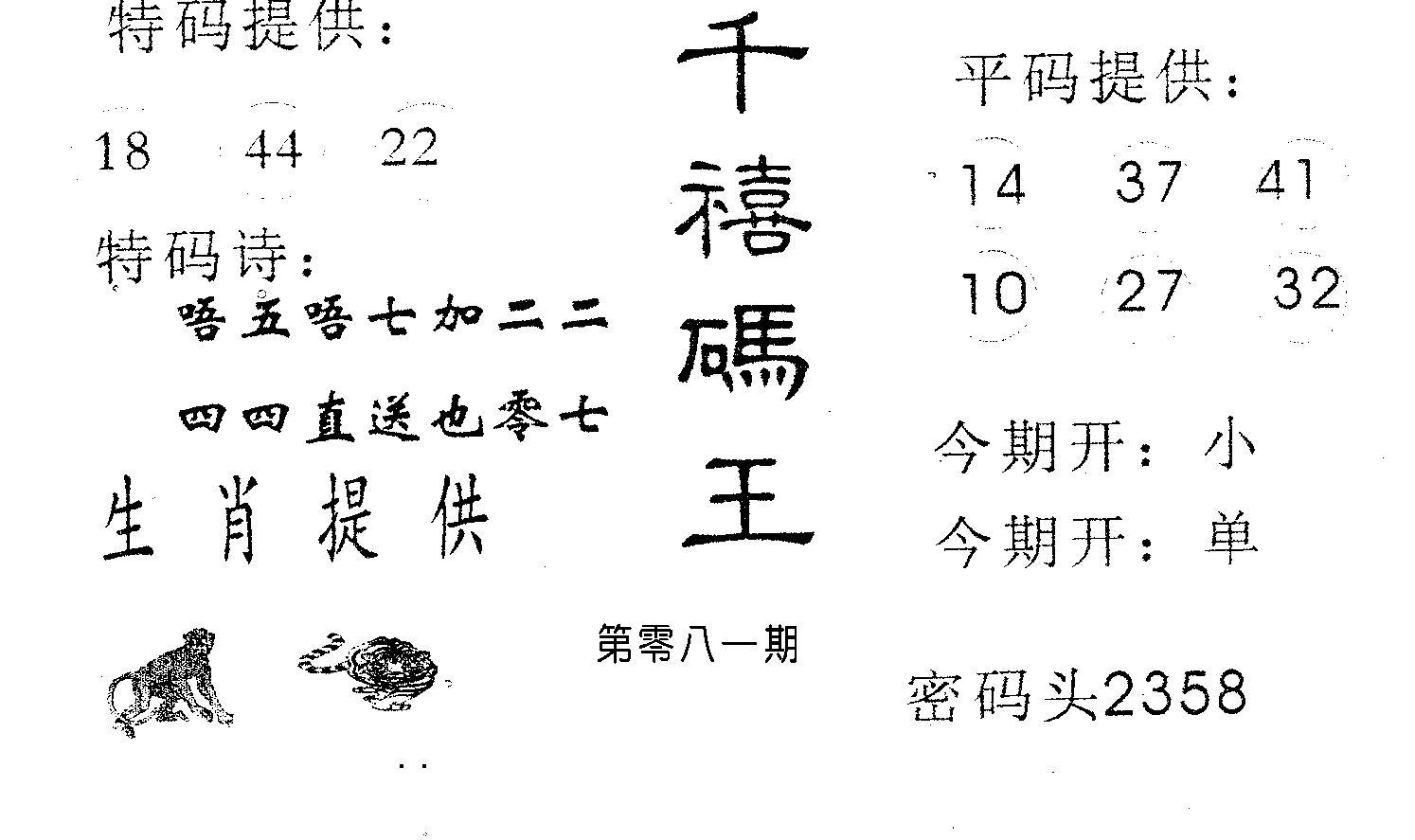 081期千禧码王(黑白)