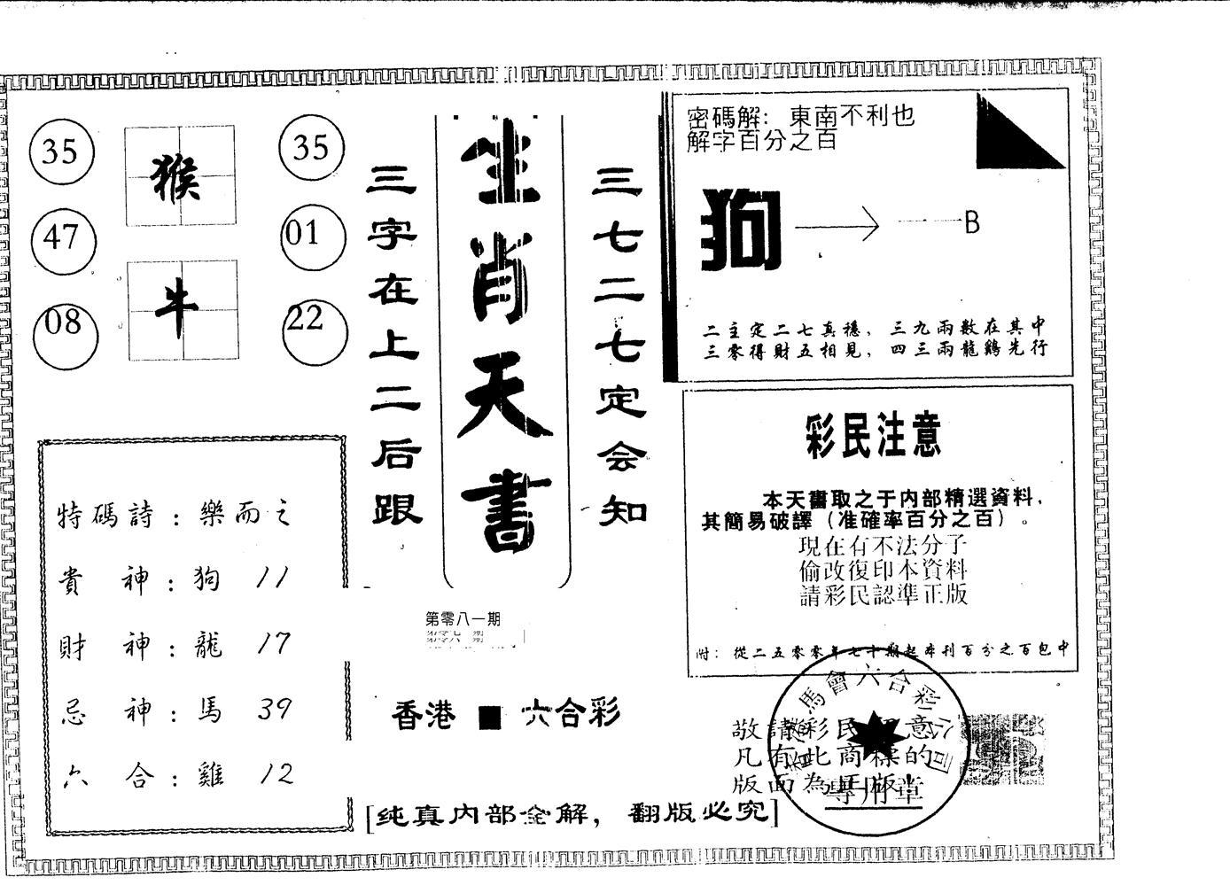 081期生肖天书(黑白)
