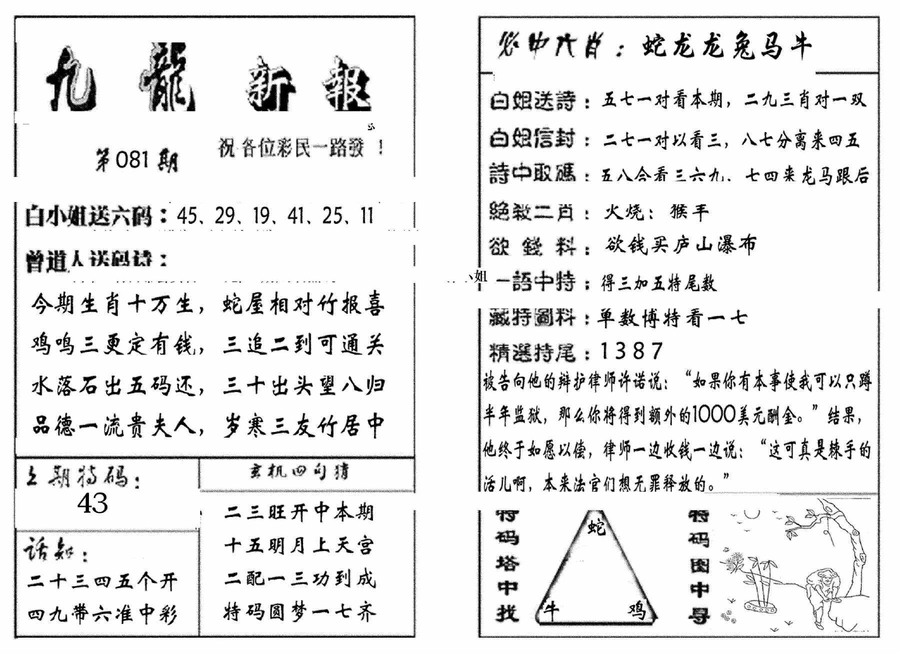 081期九龙新报(生肖版)(黑白)