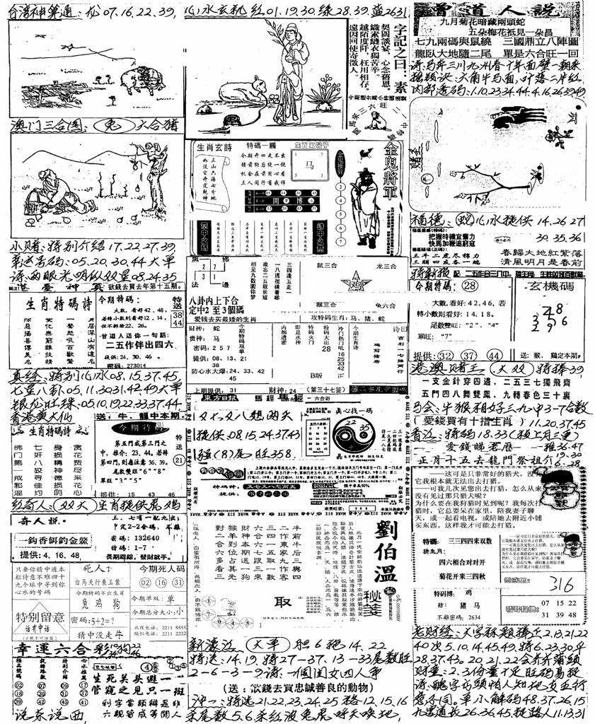 081期新版手写综合资料B(黑白)