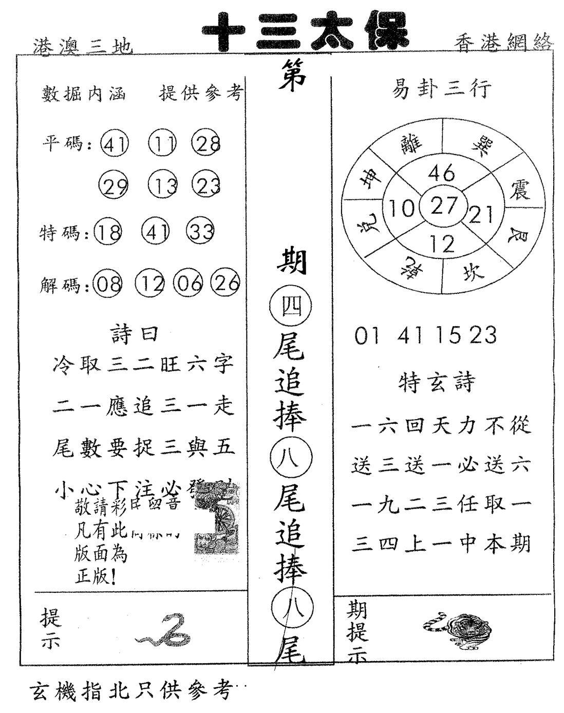 081期十三太保(黑白)