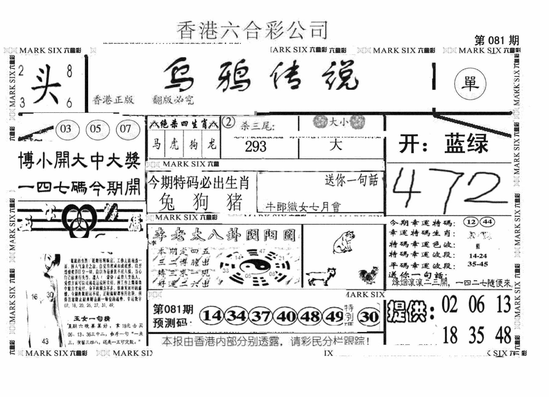 081期另版乌鸦传说(黑白)