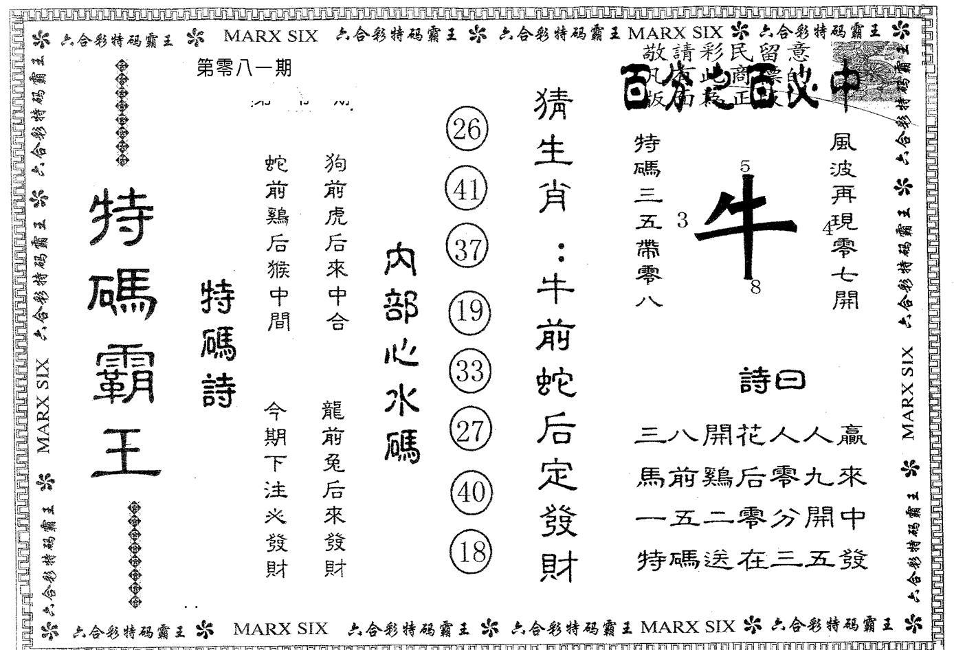 081期特码霸王A(黑白)