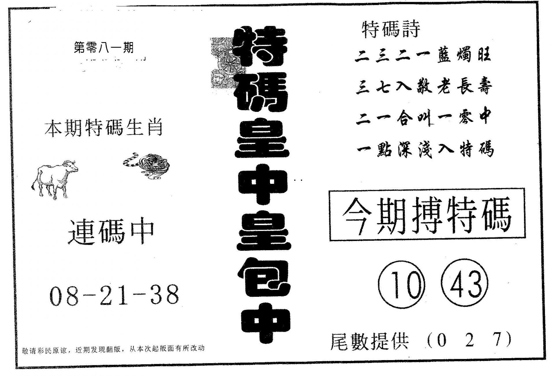 081期皇中皇B(黑白)