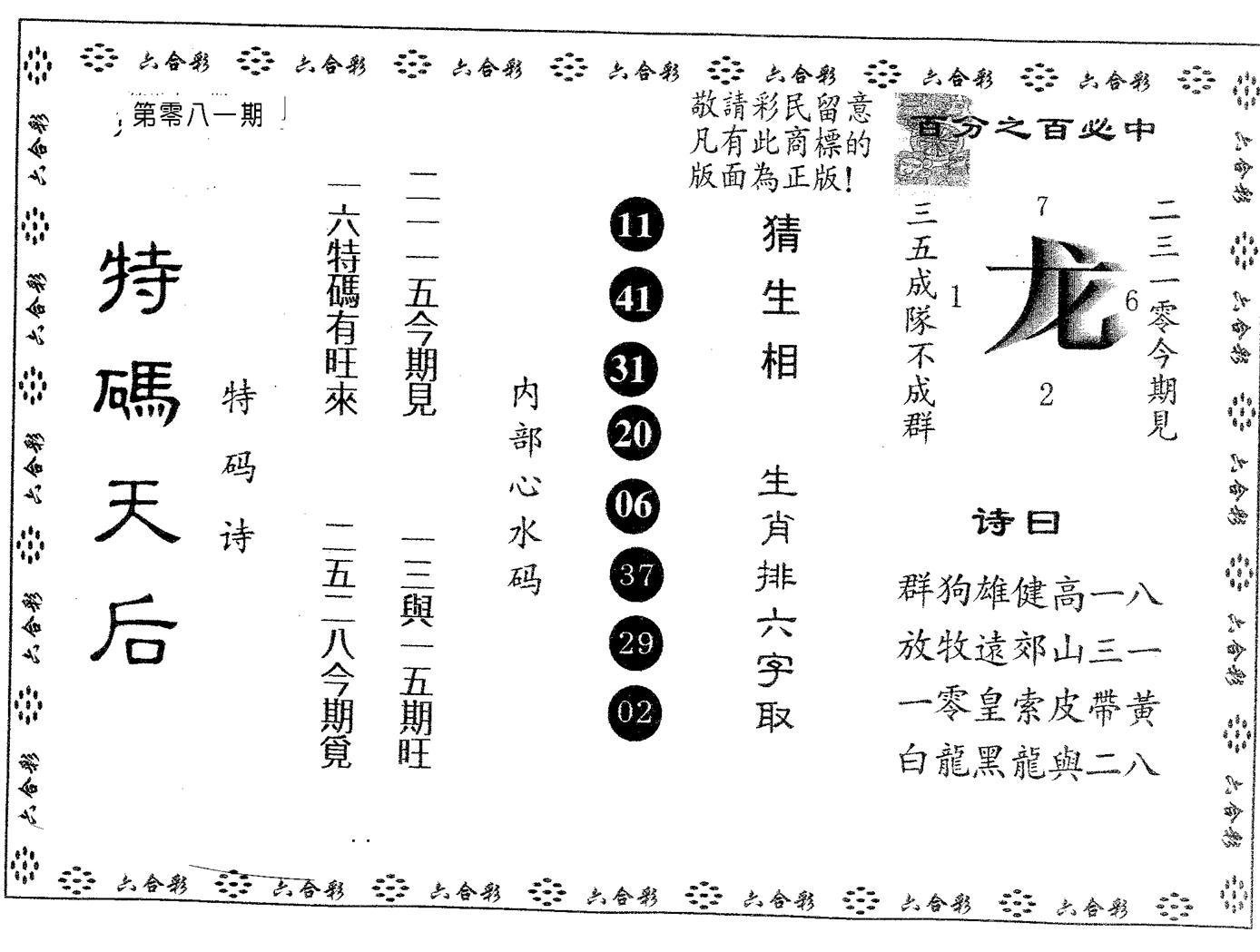 081期特码天后A(黑白)