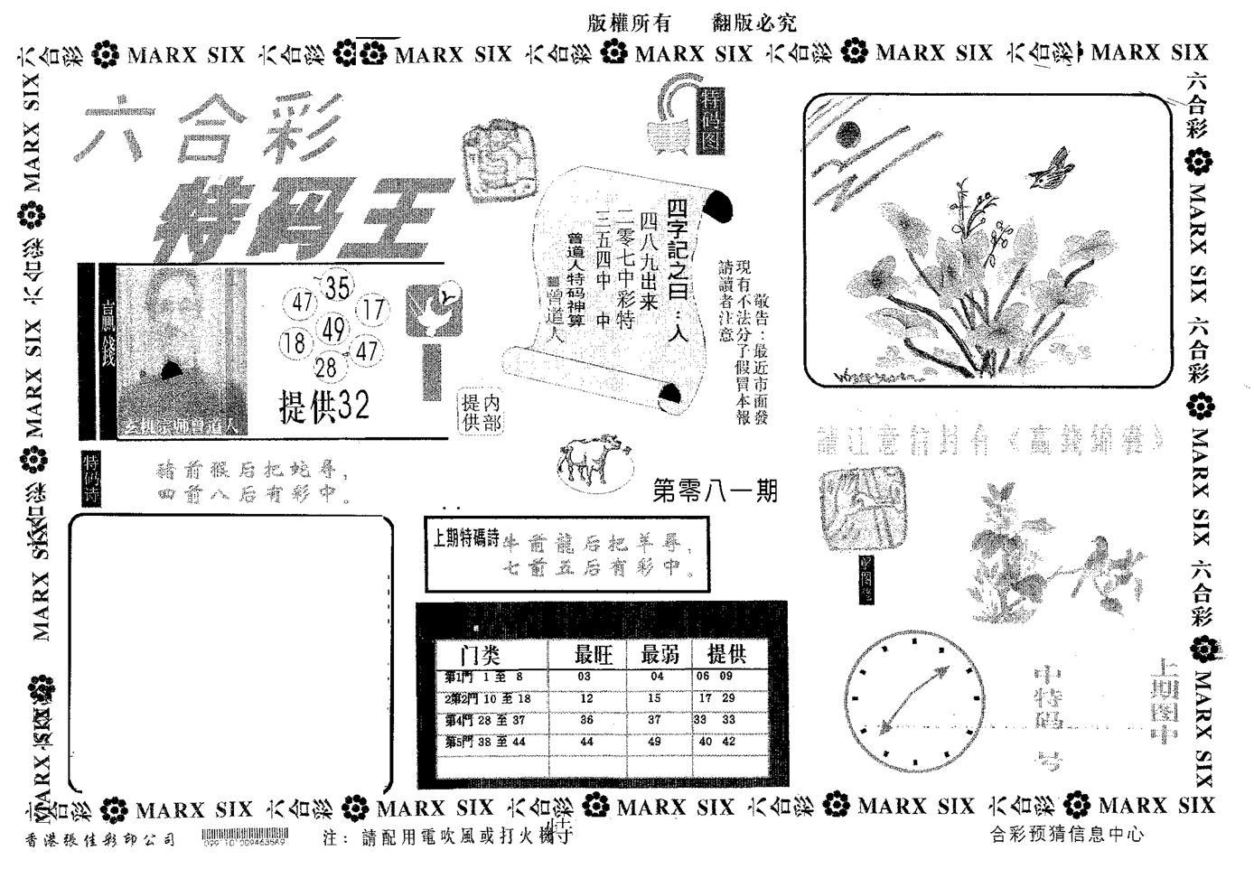 081期特码王A(黑白)