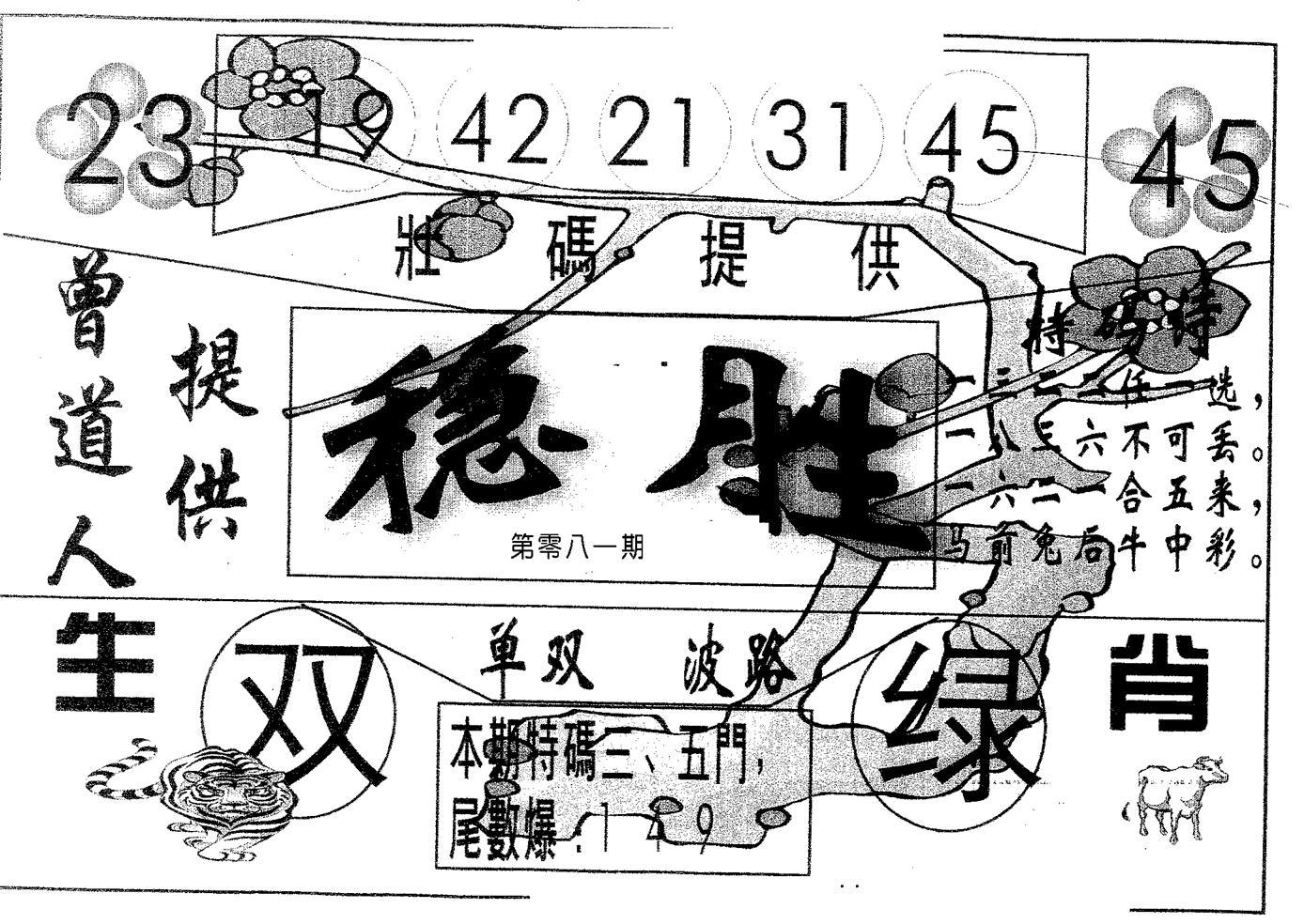 081期稳胜(黑白)