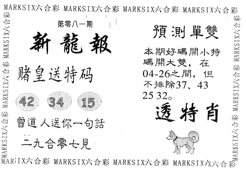 081期新龙报(黑白)
