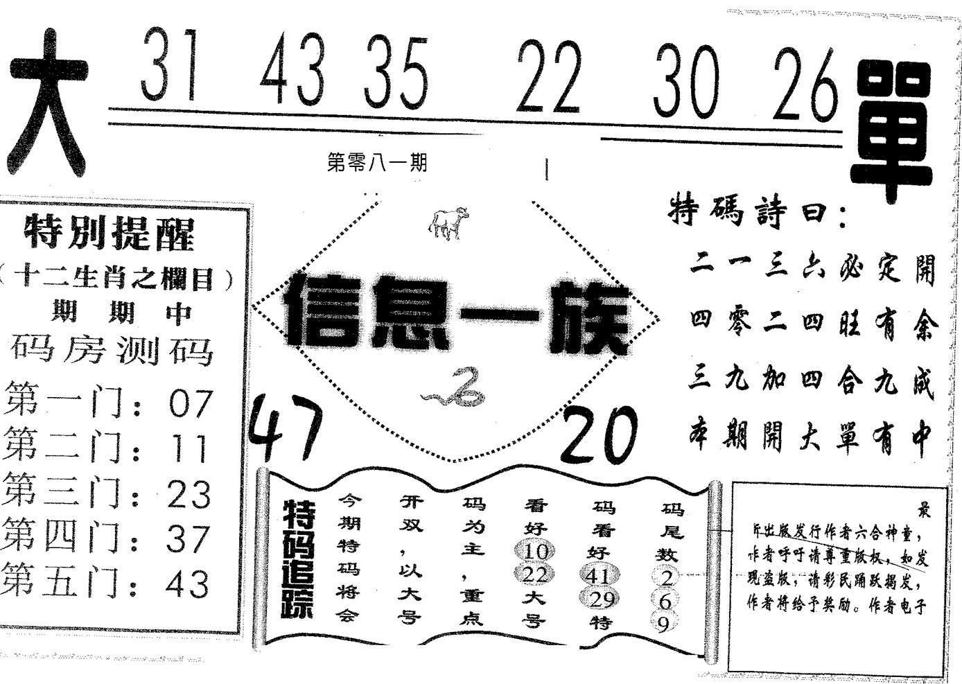081期信息一族(黑白)