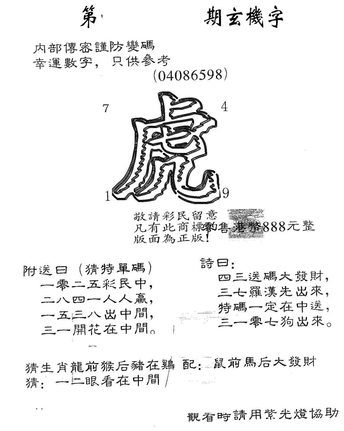 081期玄机字888(黑白)