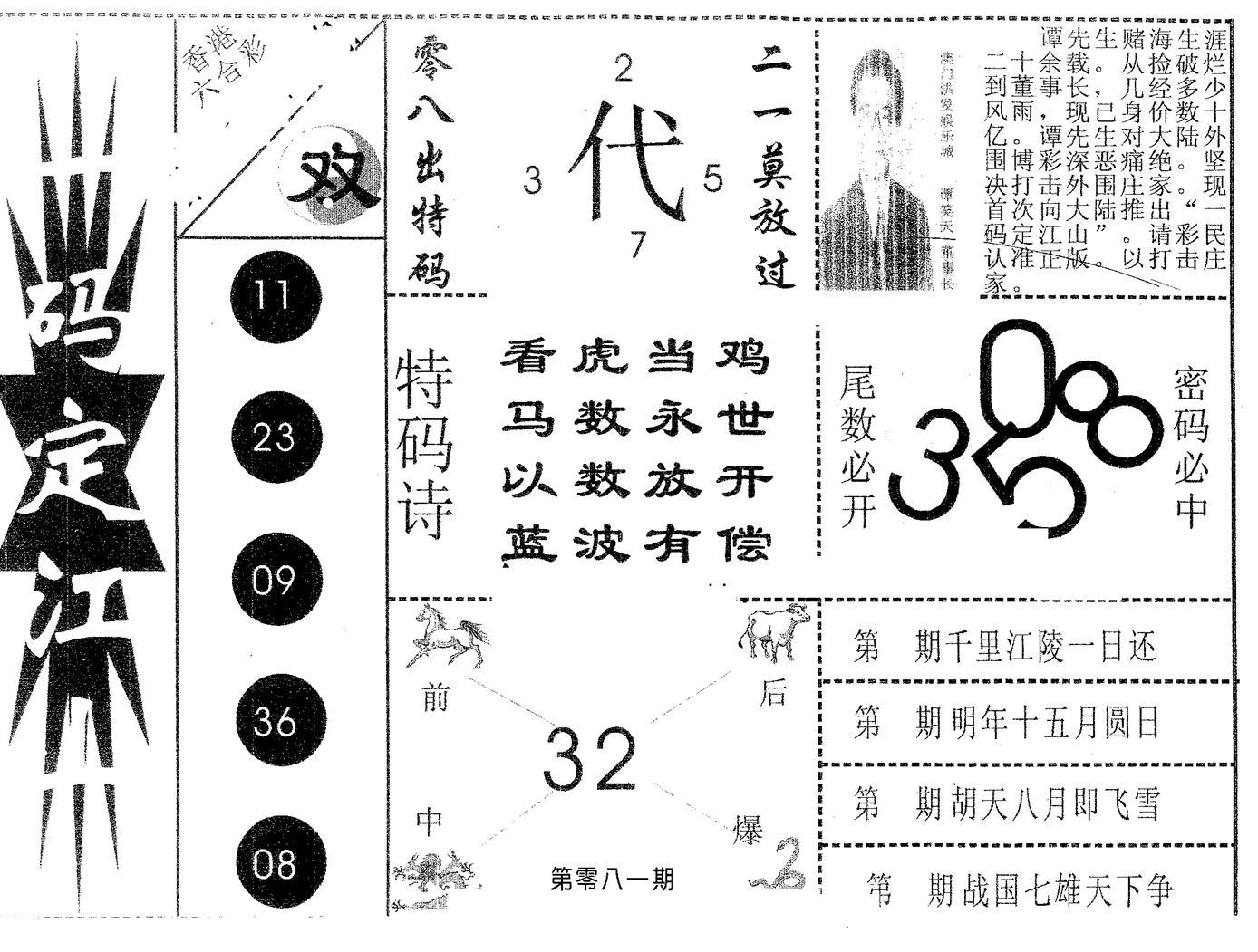 081期一码定江山(黑白)