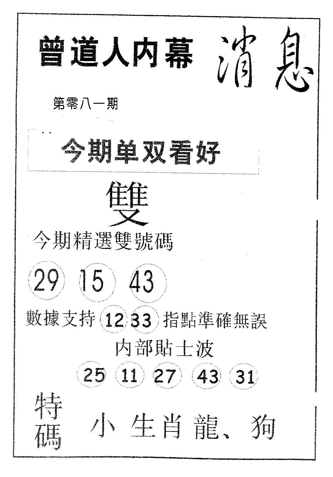 081期内幕消息(黑白)