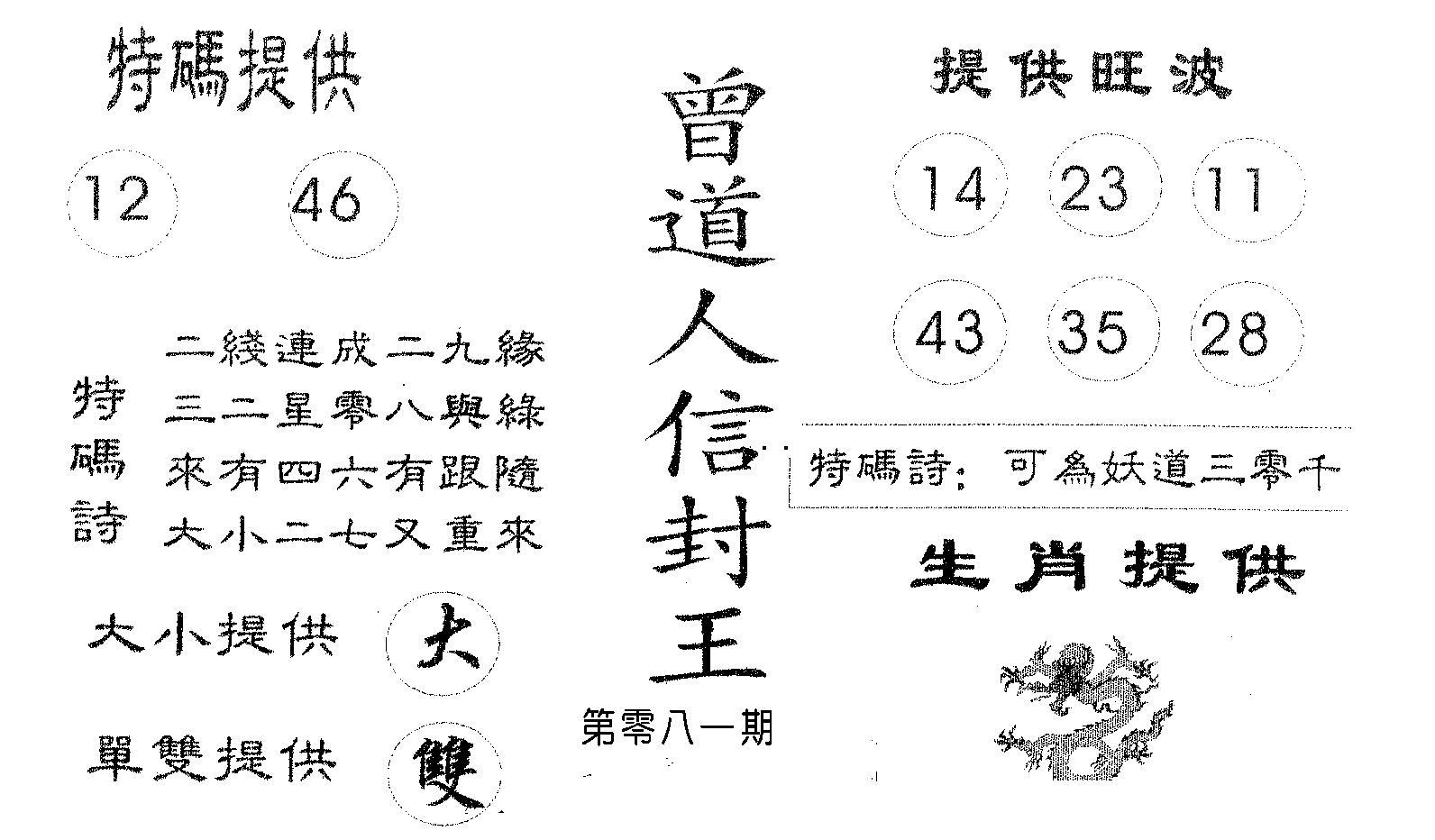 081期曾信封王(黑白)