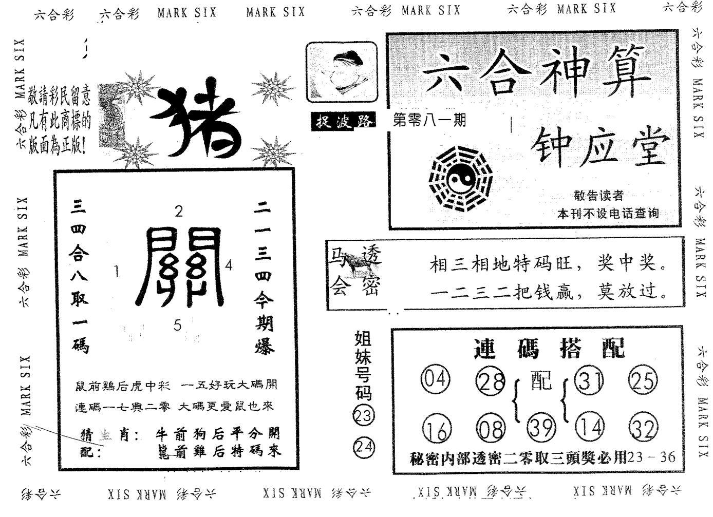 081期钟应堂(黑白)
