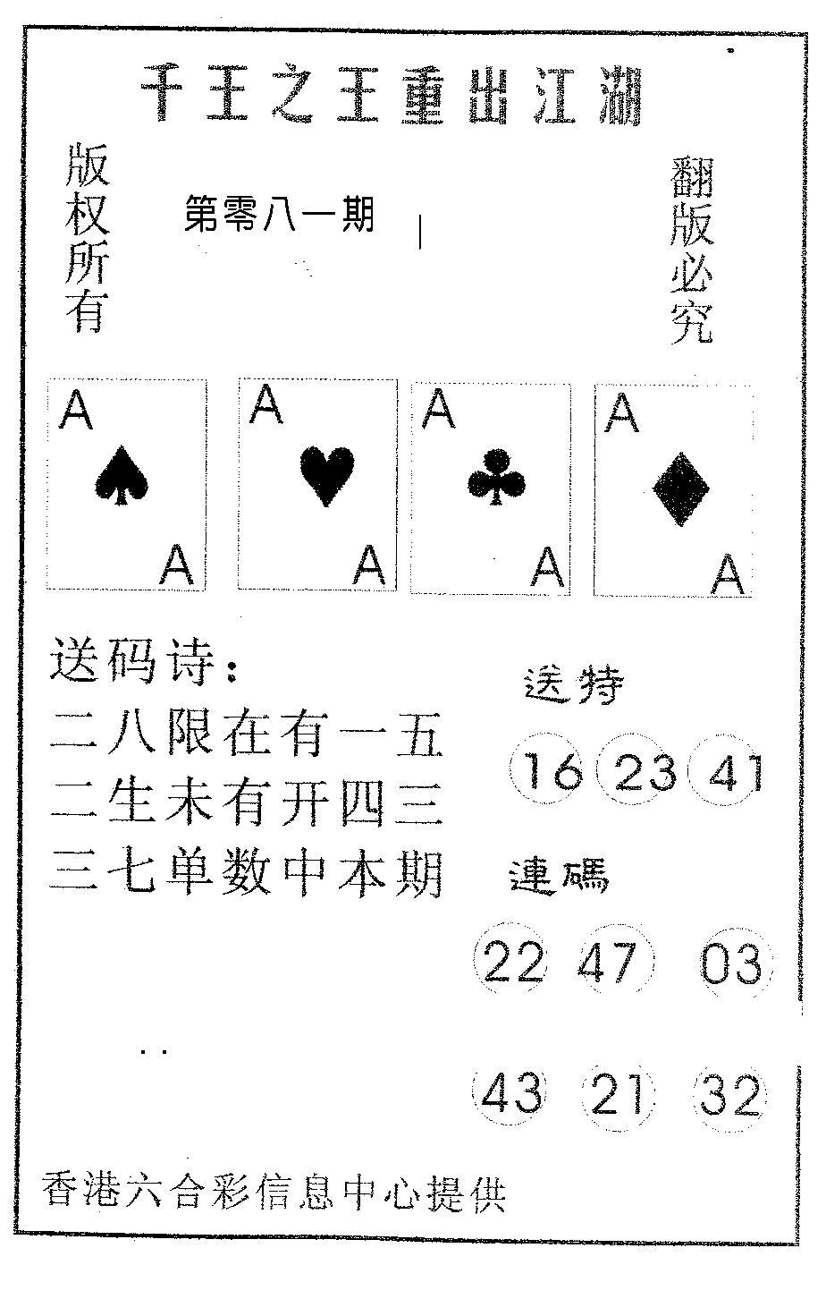 081期千王信封(黑白)