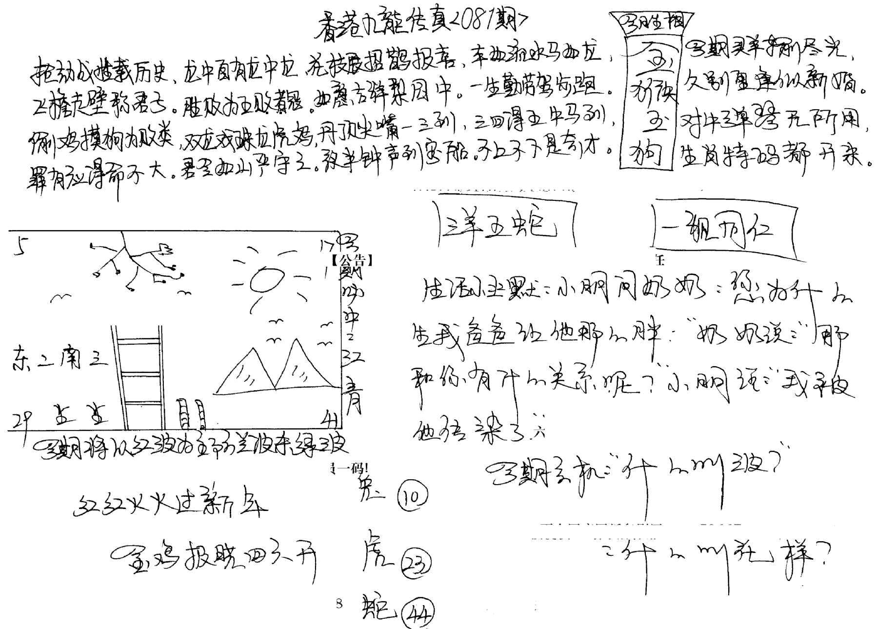 081期手写九龙内幕A(黑白)