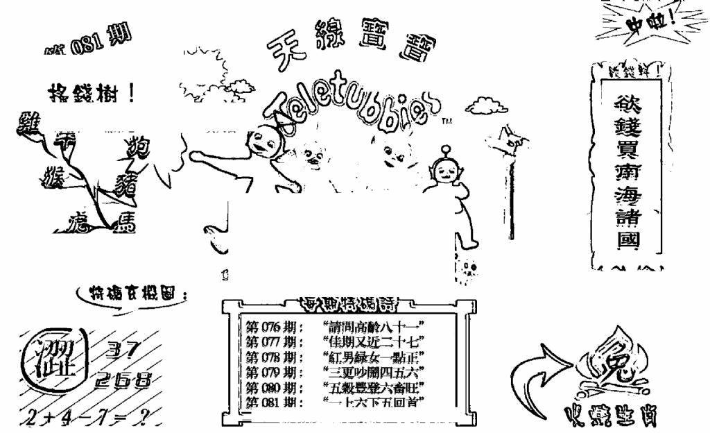 081期天线宝宝B(黑白)