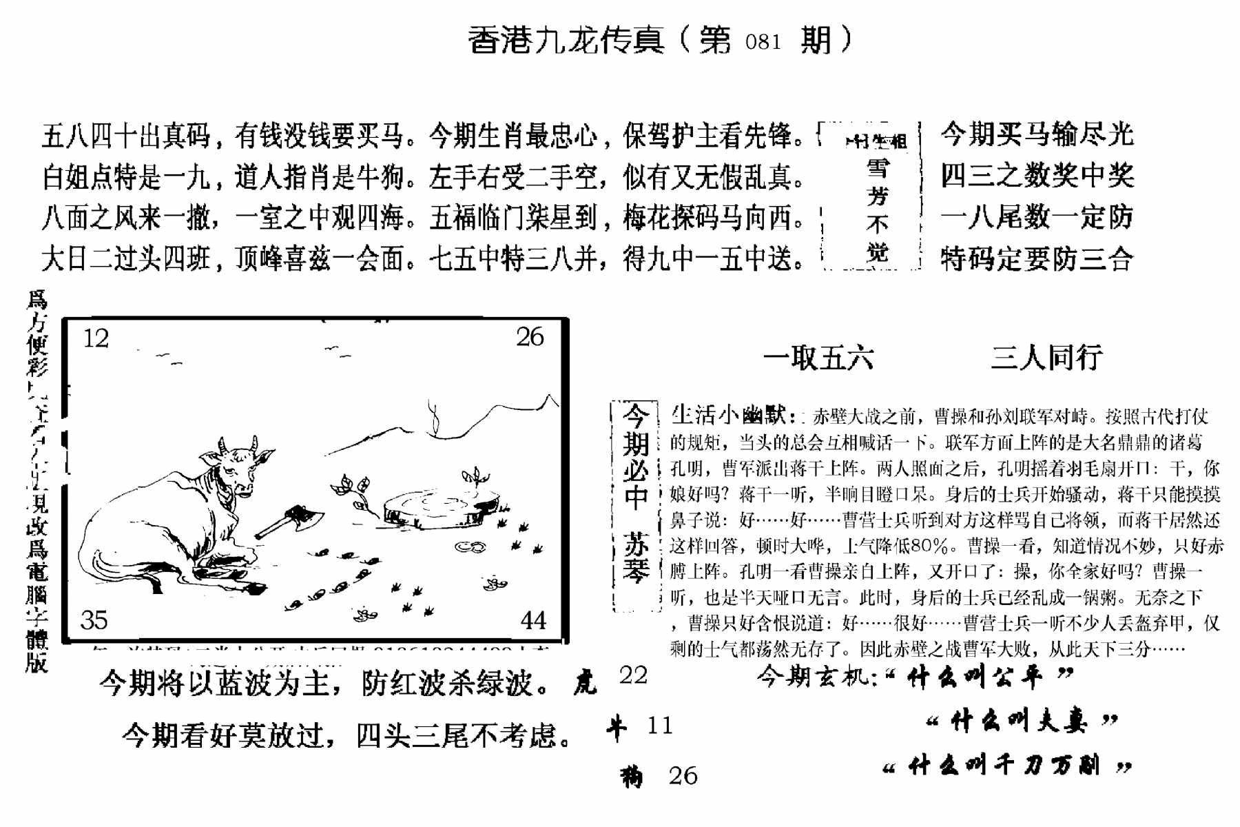 081期手写九龙内幕(电脑版)(黑白)