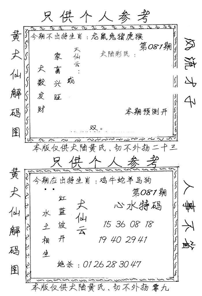 081期黄大仙梅花解码图(手写版)(黑白)